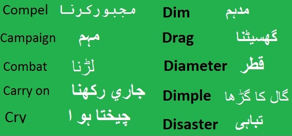 Sad Quotes Wallpapers In Urdu Daily Vocabulary Online Free Dictionary Urdu To English