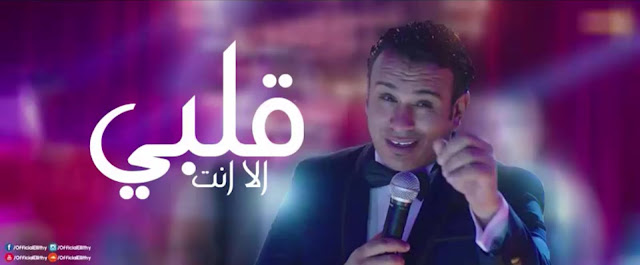 حصريا اغنية محمود الليثي - قلبي الا انت من فيلم الماء والخضرة والوجه الحسن 2016