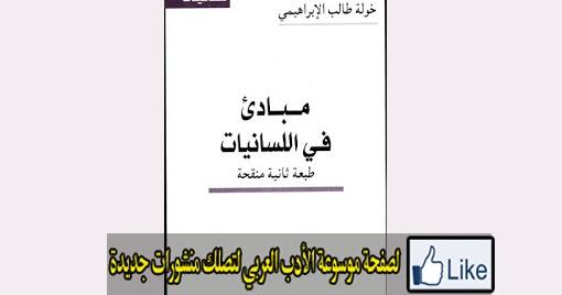 مبادئ في اللسانيات خولة طالب pdf