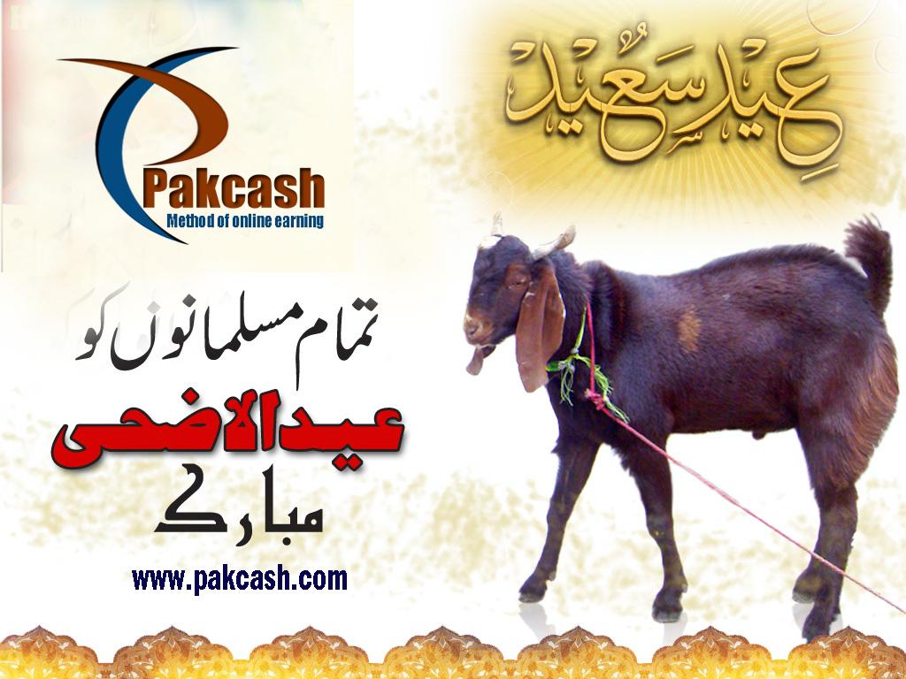 Eid Ul Azha Bakra Eid Mubarak Sms Famous Urdu Sms