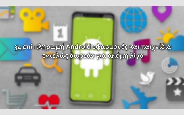 34 επί πληρωμή Android εφαρμογές και παιχνίδια, δωρεάν για λίγες ημέρες ακόμη