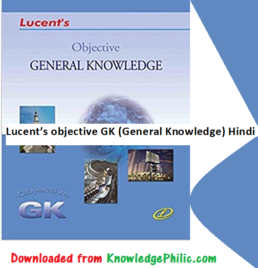 Lucent's objective GK (General Knowledge) Hindi PDF Download (2017
