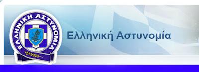 Ξεκίνησε η λειτουργία του «Ηλεκτρονικού Αστυνομικού Τμήματος»