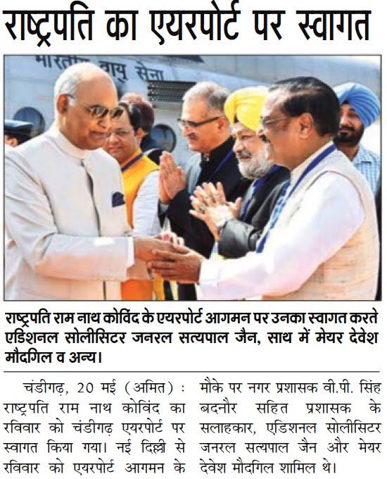 राष्ट्रपति राम नाथ कोविंद के एयरपोर्ट आगमन पर उनका स्वागत करते एडिशनल सॉलिसिटर जनरल ऑफ़ इंडिया सत्य पाल जैन, साथ में मेयर देवेश मोदगिल व अन्य