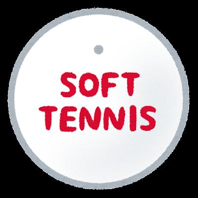 軟式テニスボールのイラスト