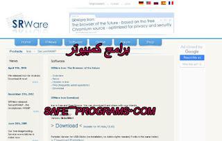 srware iron عربي