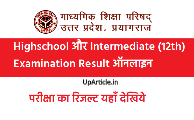 Highschool Intermediate 12th Examination Result 2019 upboard result Uparticle