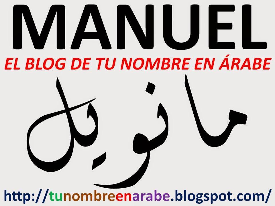 nombre manuel en letras arabes tattoo