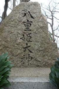 八重姫大神