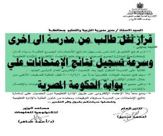 قرار نقل طالب من مدرسة الى اخرى وسرعة تسجيل نتائج الإمتحانات علي بوابة الحكومة المصرية