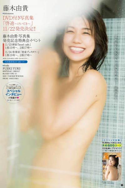 Yuki Fujiki 藤木由貴, Young Champion Retsu 2019 No.11 (ヤングチャンピオン烈 2019年11号)