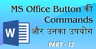 ms Office Button