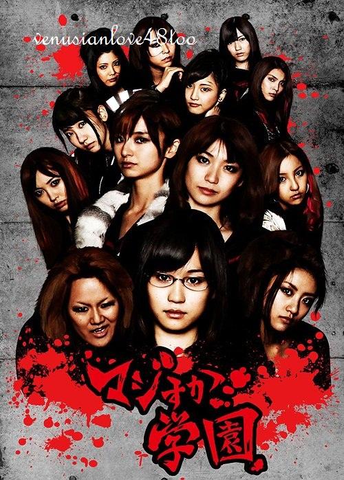 Download Majisuka Gakuen 1 Sub Indo : download, majisuka, gakuen, Majisuka, Gakuen, Season