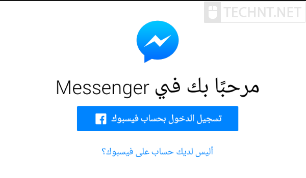 فيسبوك : هل تعلم أنه بإمكانك استخدام مسنجر بدون إنشاء حساب فيسبوك - التقنية نت - technt.net