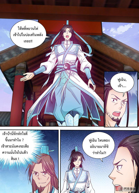 อ่านการ์ตูน Yong Heng Zhi Zun 8 ภาพที่ 4