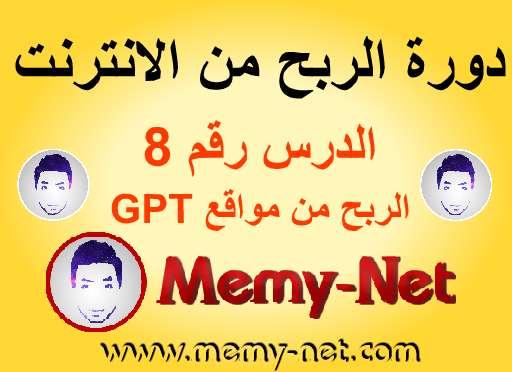 دورة الربح من الانترنت الدرس رقم 8 (الربح من مواقع GPT)