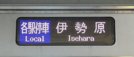 小田急線 各駅停車 伊勢原行き4 3000形フルカラーLED