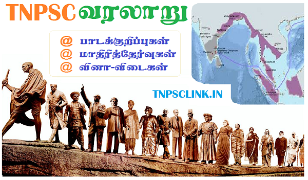 TNPSC History Study Materials in Tamil - Download as PDF