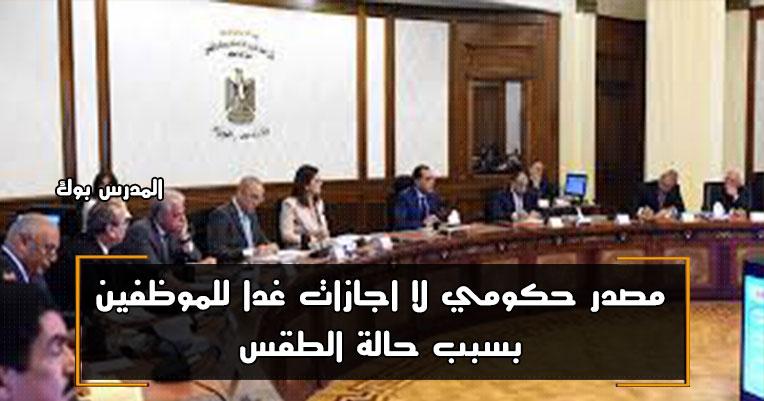مصدر  حكومي لا اجازات غدا للموظفين بسبب حالة الطقس