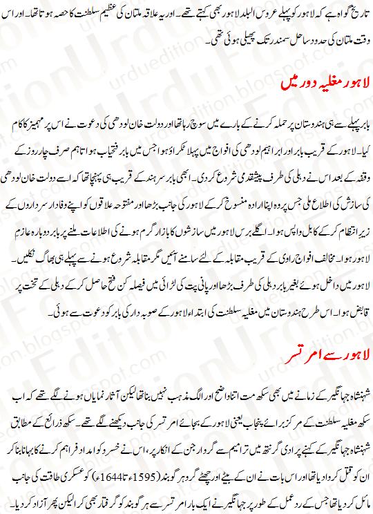 Essay On Lahore In Urdu 3