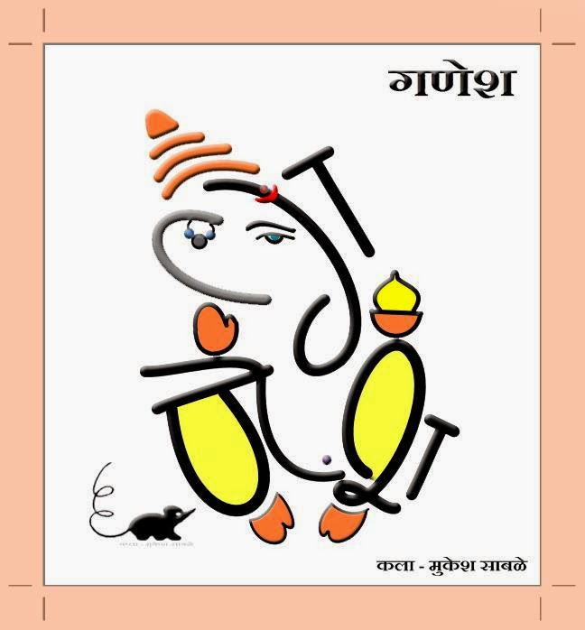 Lord Ganesha Profile Picture with Your Name from Akshar ...