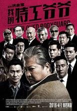 My Beloved Bodyguard (2016)