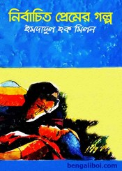 Nirbachita Premer Galpa by Emdadul Haque Milan ebook