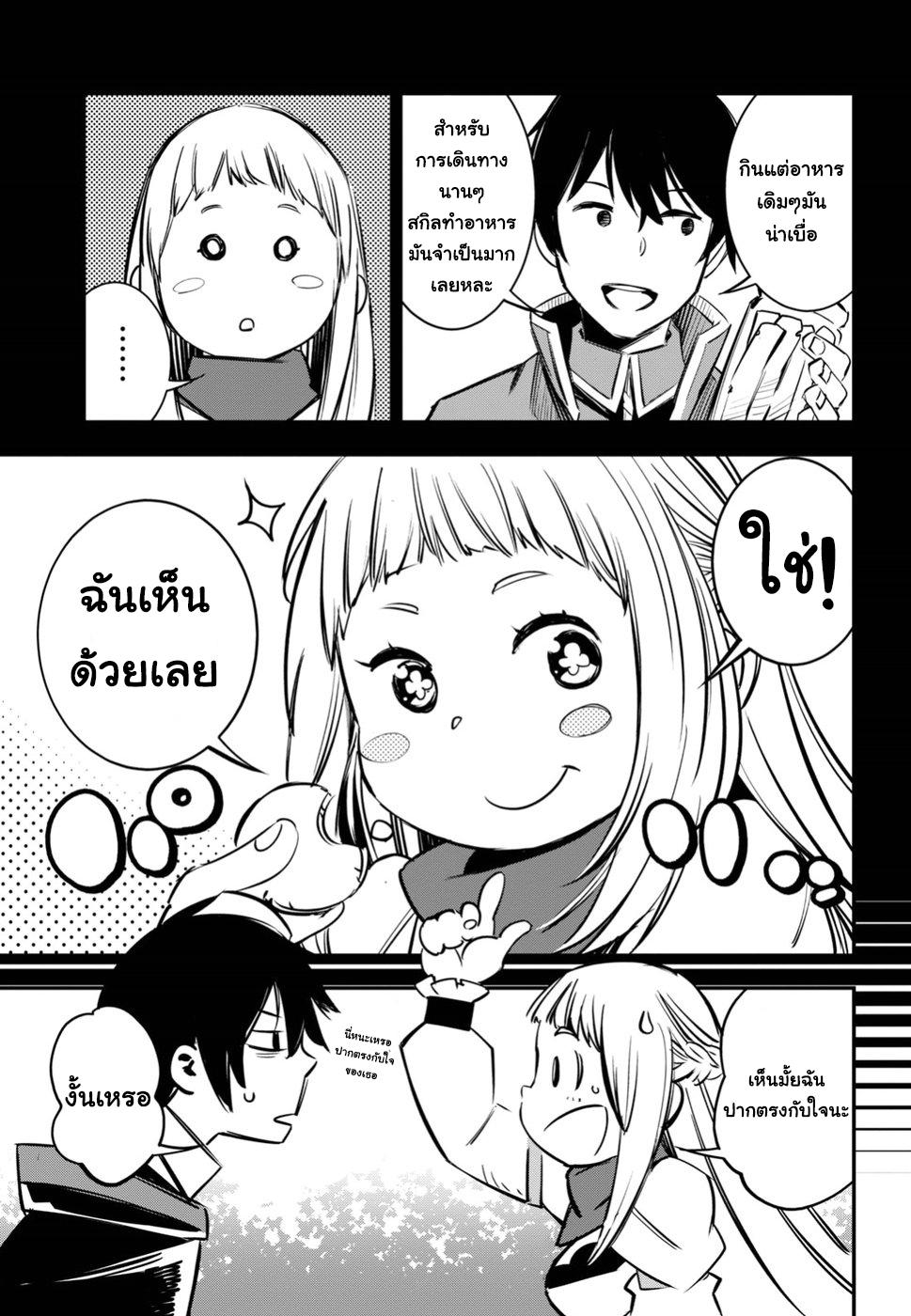 อ่านการ์ตูน Shin no Nakama Janai to Yuusha no Party wo Oidasareta no de Henkyou de Slow Life suru koto ตอนที่ 3 หน้าที่ 23