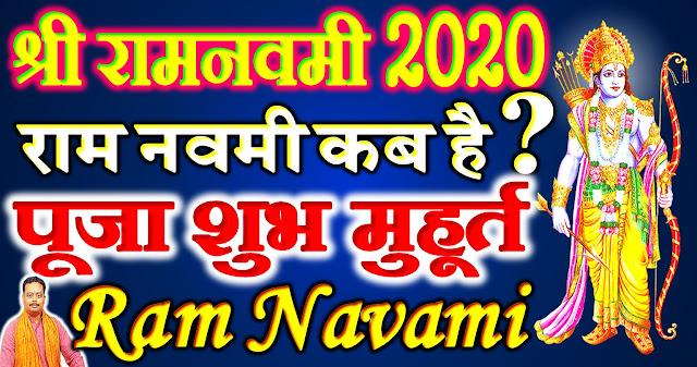 ramnavami kab hai 2020