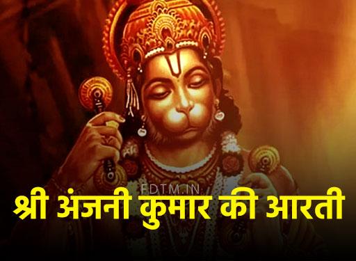 shri anjani kumar aarti in hindi