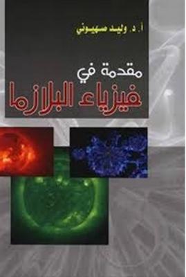 كتاب مقدمة في فيزياء البلازما PDF برابط مباشر