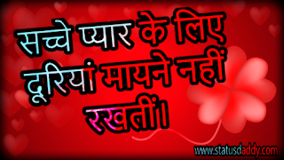 LOVE,STATUS,HINDI,WHATSAPPS,NEW,IMAGE,HD