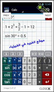 تحميل تطبيق آلة حاسبة برسوم بيانية MathGraphing Calculator PRO للاندرويد