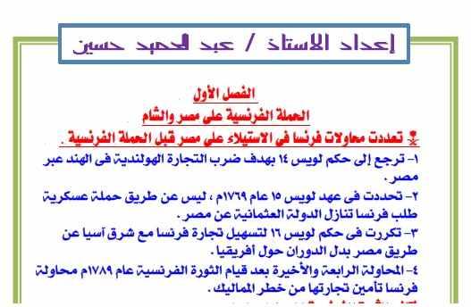 أقوى مراجعة فى ليلة امتحان التاريخ ثانوية عامة 2019 مستر عبد الحميد حسين