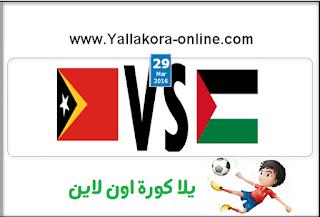 مشاهدة مباراة فلسطين وتيمور بث مباشر بتاريخ 29-03-2016 تصفيات كأس العالم وكأس اسيا