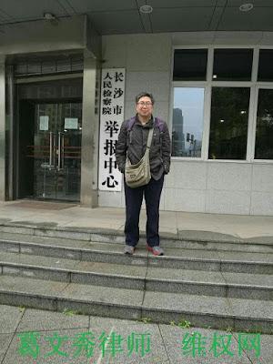葛文秀律师:对长沙市国保支队警察尹卓的刑事控告书