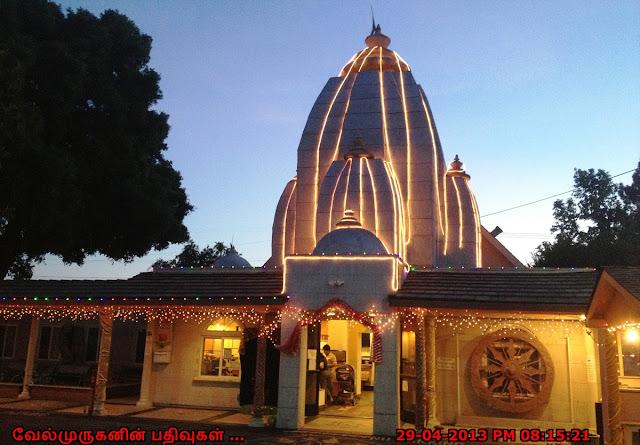 Fremont Vedic Dharma Samaj