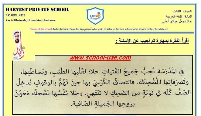 اوراق عمل درس حلا تجعل حياتها احلى مادة اللغة العربية للصف الثالث الفصل الدراسى الثانى 2020الامارات