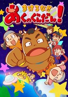 "Nuevo vídeo promocional del manga 4-koma ""Makeruna!!"""