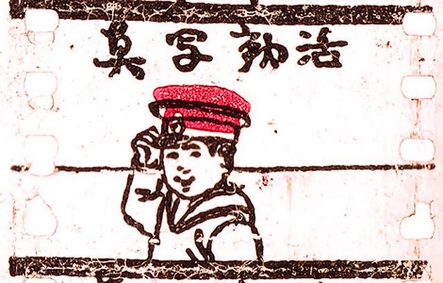 La primera película de animación japonesa