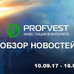 Обзор важнейших новостей из мира финансов и экономики за 10.09.17 - 16.09.17