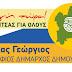 Γ. ΖΙΑΚΚΑΣ - ΔΗΜΟΣ ΖΙΤΣΑΣ:Κατάθεση ψηφοδελτίου