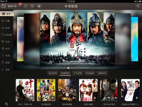 【多媒體】千尋影視HD V1.3.1tw 繁體修正 (去廣告) by 免費軟體世界