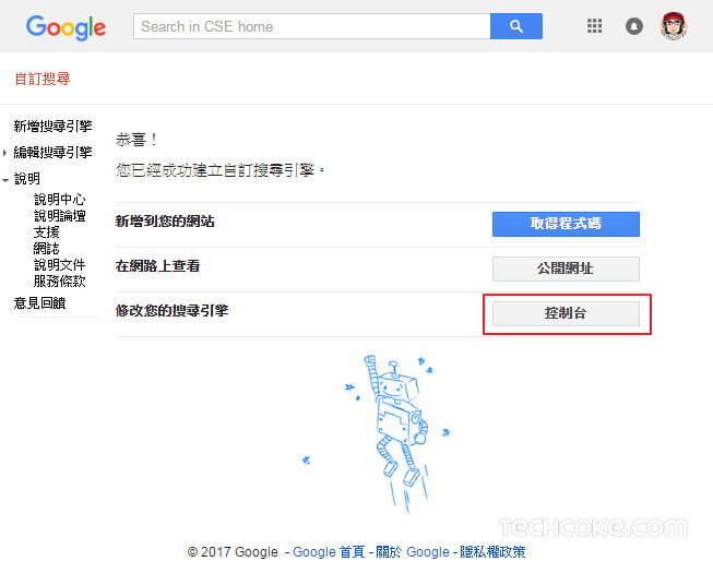 [教學] 申請 Google 自訂搜尋,將搜尋結果嵌入 Blogger 網站_202