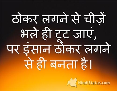 Stumble - HindiStatus