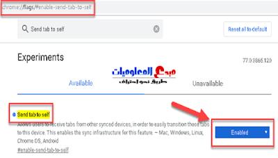 كيفية إرسال رابط من جوجل كروم (كمبيوتر) إلى هاتف أندرويد بضغطة زر واحدة