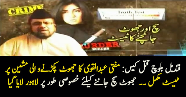 Mufti Abdul Qavi Probed On Meeting With Qandeel During Polygraph Test