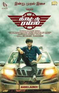 Thiruttu Rail 300mb Tamil Full Movie Download HD MKV