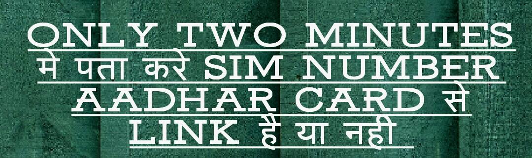 Mobile Se Only Two Minute Me Pata Kare Sim Number AADHAR Se Link Hai ya Nahi