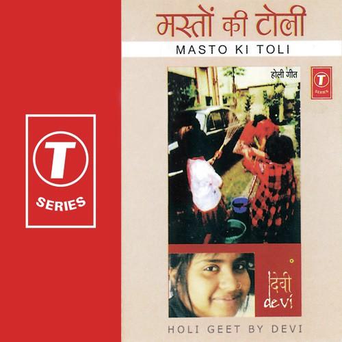 Maston Ki Toli - Bhojpuri holi album